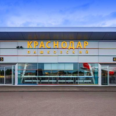 Аэропорт г. Краснодар